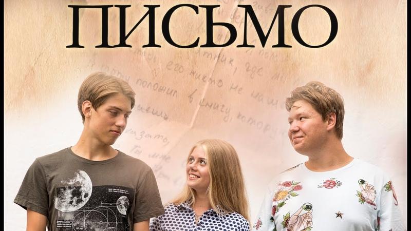 Фильм ПИСЬМО Детская студия КиноНива 2 смена 2019 год