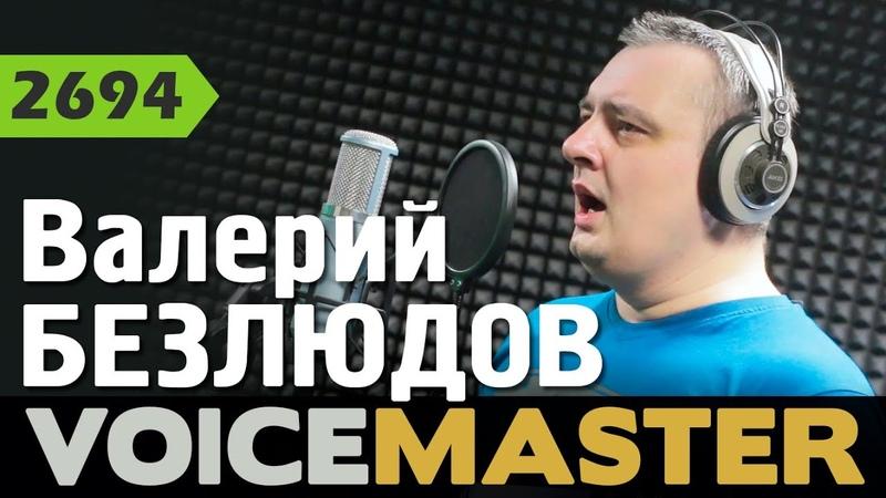 Валерий Безлюдов Криком журавлиным Витас cover
