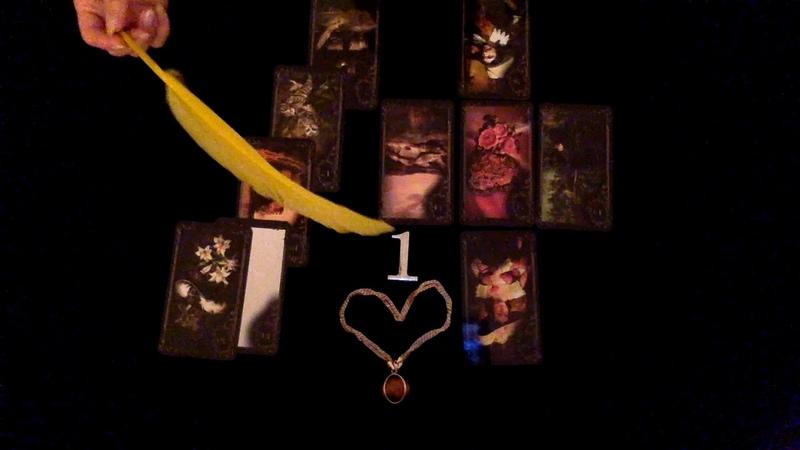 ................1..........Любит ли Он Вас?Что у него на сердце?Онлайн гадание на любовь