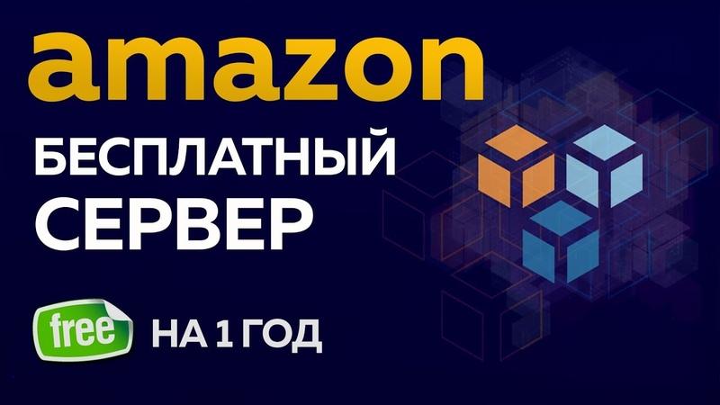 AMAZON Облако Дедик от Амазон Бесплатный VPS Сервер на 1 год