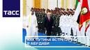 Как Путина встретили в Абу-Даби