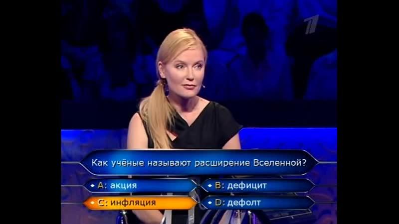 Кто хочет стать миллионером؟ (19.06.2010)