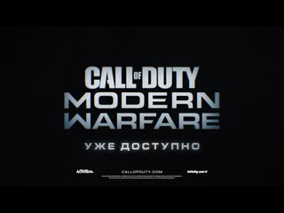 Call of Duty: Modern Warfare |