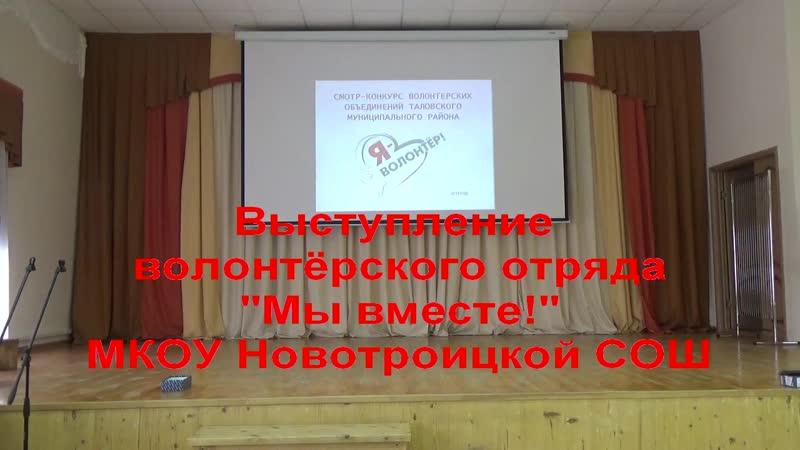 Выступление волонтерского отряда Мы вместе МКОУ Новотроицкой СОШ