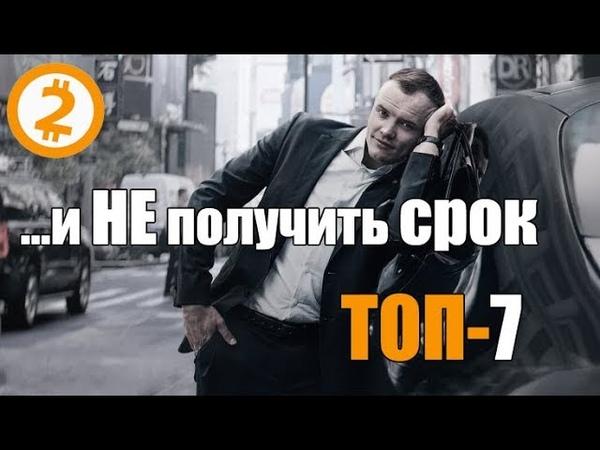 Как Поднять Бабла НЕ выходя Из Дома в 2019.
