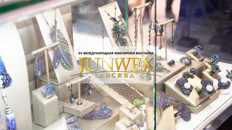 XV Международная ювелирная выставка JUNWEX Москва 2019