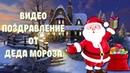 Видео поздравление от Деда Мороза. Именное для детей, взрослых, коллектива