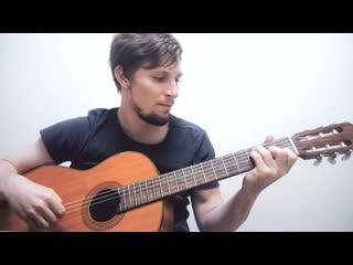 Людвиг ван Бетховен - К Элизе (гитарный кавер)