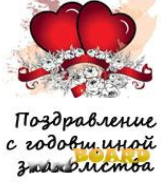 поздравить любимую с годовщиной знакомства