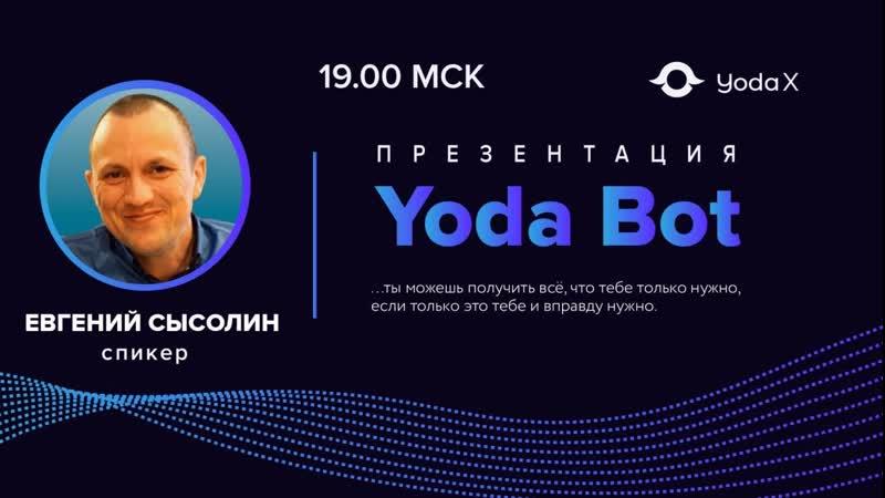 Презентация бизнеса | Yoda-X | Евгений Сысолин