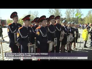Ямальские кадеты встретили День Победы в городе воинской славы.mp4
