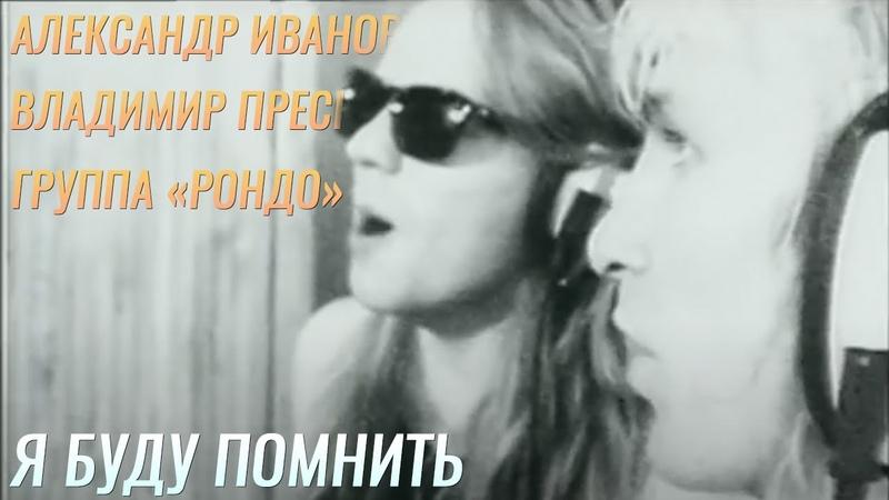 Александр Иванов Владимир Пресняков «Рондо» — «Я буду помнить» (ОФИЦИАЛЬНЫЙ КЛИП, 1990)