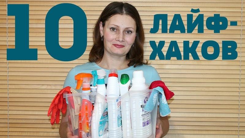 10 ПРОВЕРЕННЫХ СЕКРЕТОВ Быстрой Уборки Дома