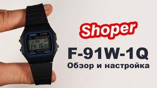 Обзор и настройка наручных часов CASIO F-91W-1Q от Shoper. [MTP-F-91W-1QEF]
