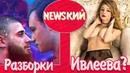 NEWSКИЙ 1 выпуск. Лев против и Николай Соболев. Ивлеева голая СВЕЖИЕ НОВОСТИ