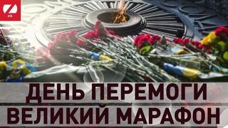 """УКРАИНА - АВТОПРОБЕГ- ПАРАД """"ПОЛК ПОБЕДЫ"""" ПО ВСЕМ КРУПНЫМ 1365"""