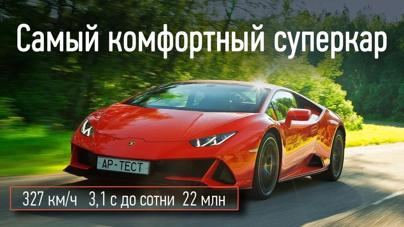 Lamborghini Huracan Evo 640 сил почти 330 км ч и 25 миллионов рублей
