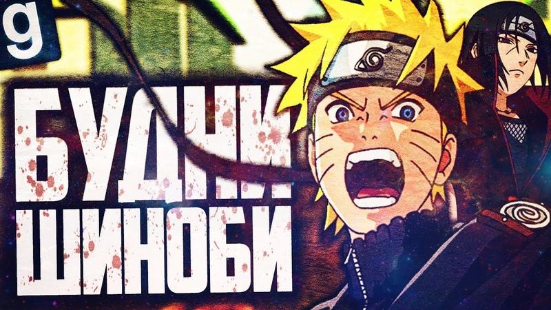 АКАЦУКИ НАПАЛИ НА ДЕРЕВНЮ! ► Garrys Mod (Gmod) - Naruto RP