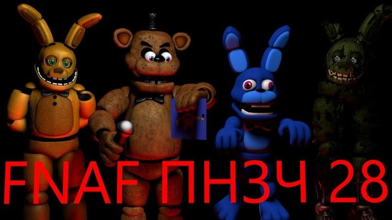 FNAF Попробуй не Засмеяться Челлендж 28 Летающий кролик