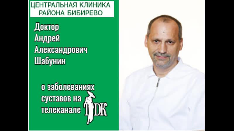 Доктор Шабунин на телеканале ТДК