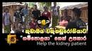 Help the kidney patient At Mahiyangana