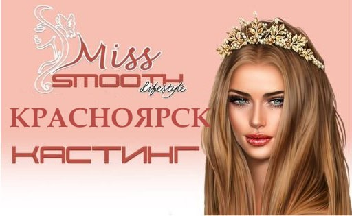 Афиша Miss SMOOTH KRASNOYARSK 2019