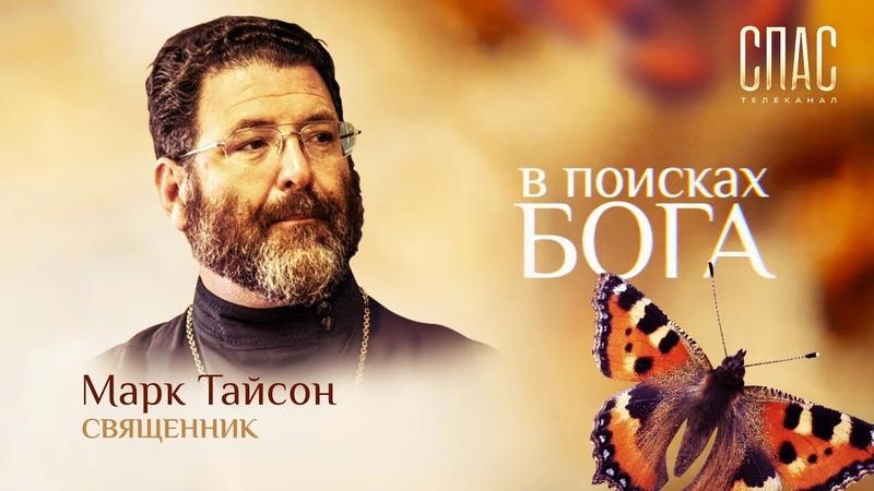 В ПОИСКАХ БОГА СВЯЩЕННИК МАРК ТАЙСОН КАК КАТОЛИК АМЕРИКАНЕЦ СТАЛ ПРАВОСЛАВНЫМ СВЯЩЕННИКОМ