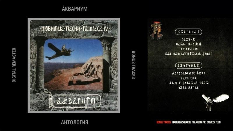АКВАРИУМ Любимые песни Рамзеса IV Album Remastered