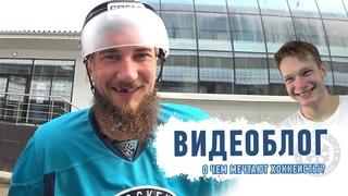 Блог о Сибири: о чем мечтают хоккеисты