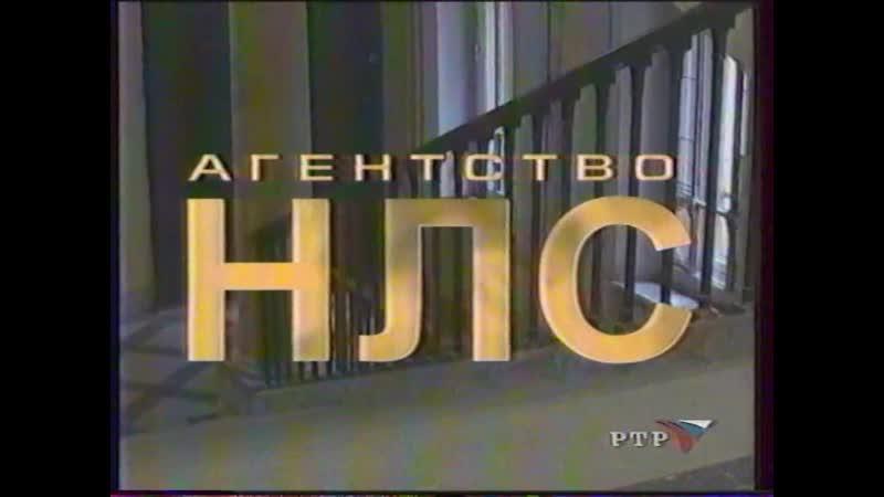 т с Агентство НЛС РТР 10 07 2002 15 серия