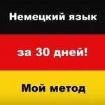 Немецкий язык за 30 дней.