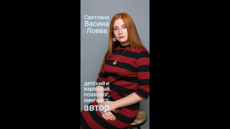 Детский и взрослый психолог Обо мне Светлана Васина Лоева