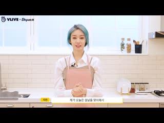 [V LIVE] 200125 Jiyeon - Make Korean pancakes in Lunar New Year