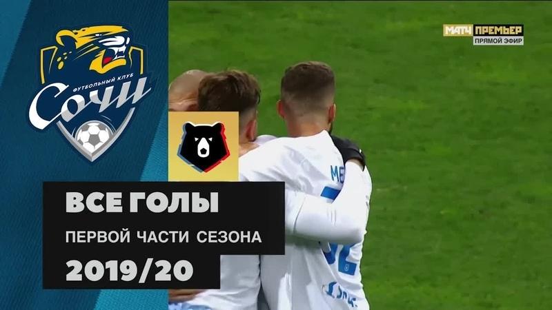 Все голы Сочи в первой части сезона РПЛ 2019/20