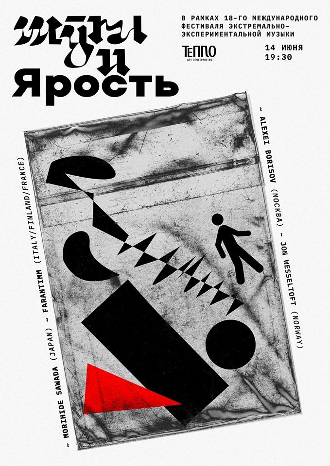 Афиша Ярославль Шум и Ярость / Тепло / 14.06 19:00