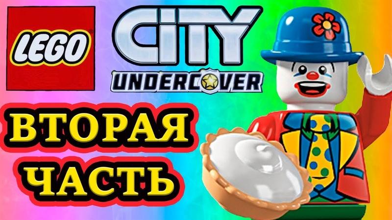 LEGO City Undercover Прохождение Часть 2 Клоуны