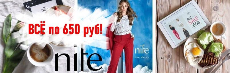 Большая распродажа NIFE. Польша по 650 руб!, изображение №1