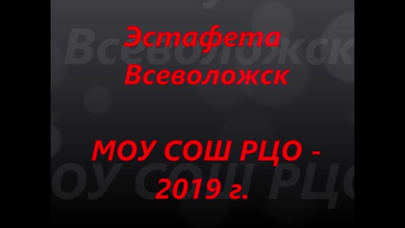 Эстафета-Всеволожск-МОУ СОШ РЦО 2019г