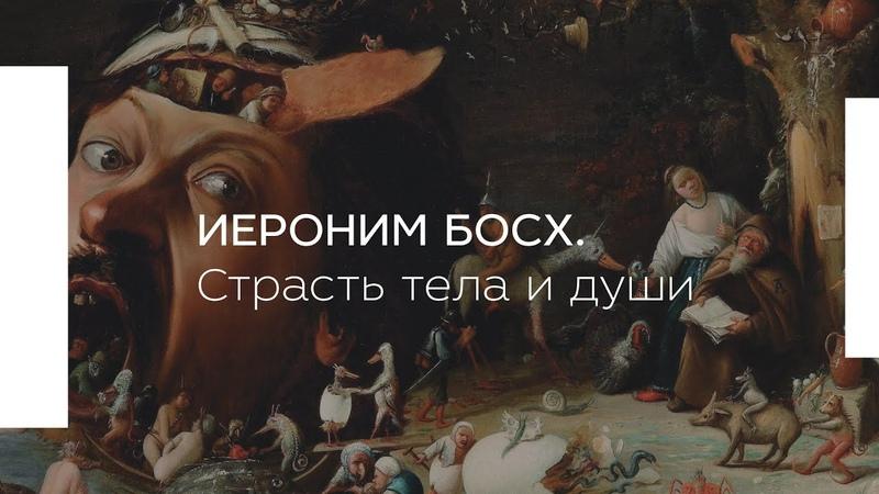 Иероним Босх Страсть тела и души