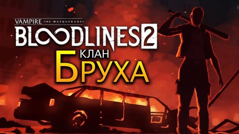 Клан Бруха Бруджа в Vampire The Masquerade Bloodlines 2 трейлер на русском