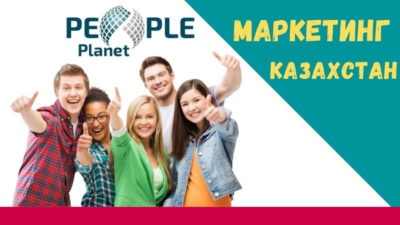 People Planet Маркетинг Казахстан