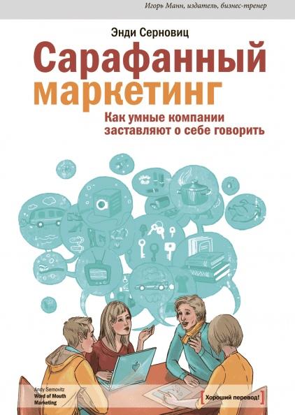 8 книг по маркетингу, изображение №3