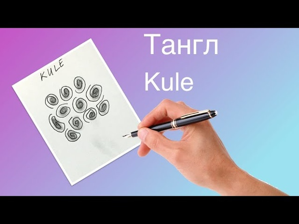 Как нарисовать тангл Kule