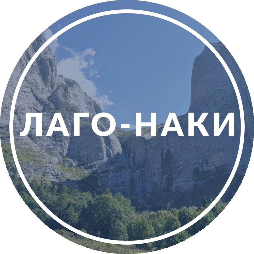 """Афиша Тольятти Лаго-Наки, """"Через горы к морю"""" / 20 - 30 октября"""