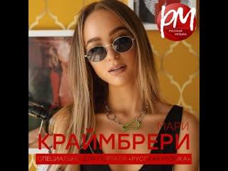 Мари Краймбрери для паблика Русская Музыка