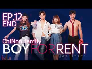 Русские субтитры | ep.12 | end | парень в аренду | boy for rent |chinon_family
