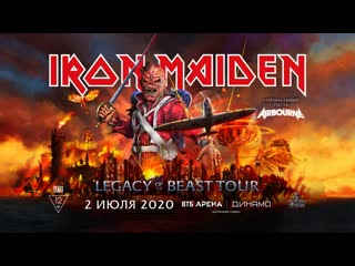 Iron Maiden 2020 - видео-афиша (Москва)