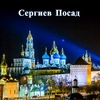 Подслушано   Сергиев-Посад