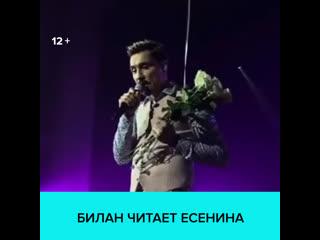 Дима Билан на концерте прочитал стихи Сергея Есенина  Москва 24