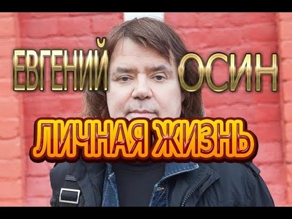 Евгений Осин Интересные факты личной жизни жена дети Российский певец и музыкант